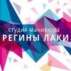 Студия Регины Лаки - маникюр Чкаловская, СПБ