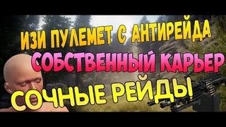 RUST - ОТЖАЛ ПУЛЕМЕТ У РЕЙДЕРОВ! / ПОСТАВИЛ СВОЙ КАРЬЕР [+РОЗЫГРЫШ!]  | КОБЕЙН