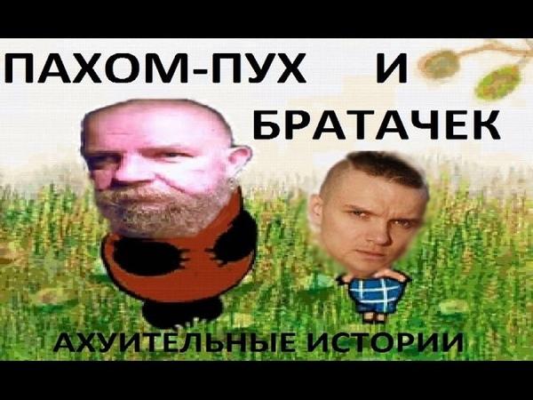 Винни пух - Перевод Зеленого Слоника (RYTP)
