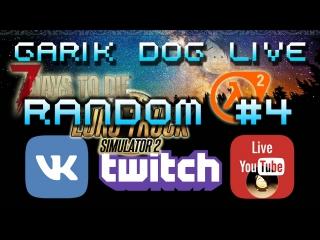 Рандомный Стрим #4 Garik Dog Live. Общаемся в чате, играем во всякое) Смотрим видосы.