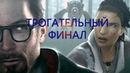 Half Lide 2 Episode Two FINAL ТРОГАТЕЛЬНАЯ КОНЦОВКА THE END