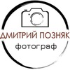 Фотограф в Брянске. Дмитрий Позняк