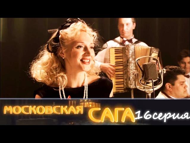 Московская сага 16 серия