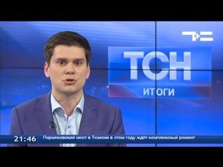 ТСН Итоги - 27 марта 2017 г.