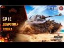 WoTBlitz Spahpanzer SPIC