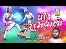 Vir ramvalo varta || Audio Jukebox || Sorathi Baharvatiya || Isardan Gadhavi
