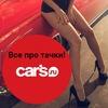 Все об авто – Cars.ru