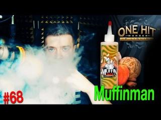 Пиратский самозамес #68 / One Hit Wonder Muffinman / Самозамес жидкости для электронных сигар...