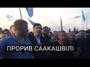 Як Саакашвілі в Україну проривався