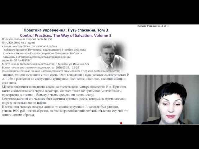 17.09.2016_ Grigori Grabovoi. Control Practices. The Way of Salvation
