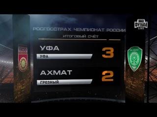 Обзор матча: РФПЛ. 4-й тур. Уфа - Ахмат 3:2