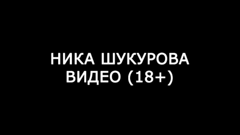 Ника Шукурова теребонькает