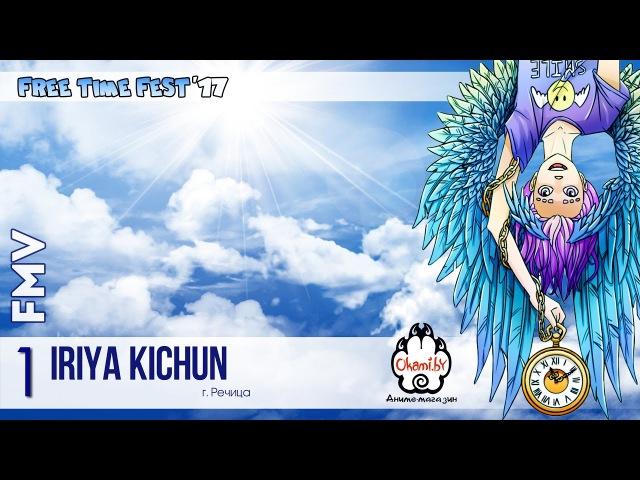 FMV - Iriya Kichun - -Kingdom of Lucis- Heroes Will Rise - Беларусь, г.Речица - FTFest - 2017
