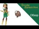 Обзор Jillian Beanstalk Ever After High Джиллиан Бинсток шклолы Долго и Счастливо DHF95