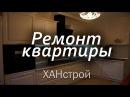 Ремонт квартиры студии под ключ своими руками в Красноярске. Дизайн и отделка квартир Красноярск.
