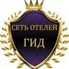 Сеть отелей ГИД   г.Димитровград