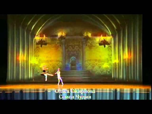 Международный концерт Kremlin Gala Звезды балета ХХI века 2013 года