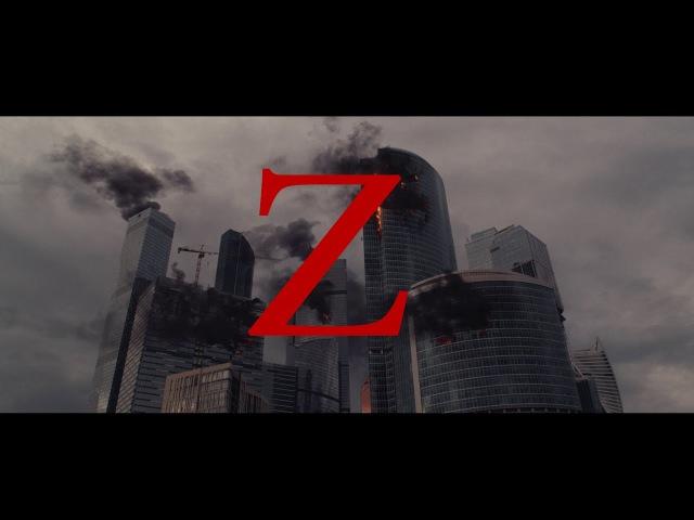 Z 2017 зомби фильм Василия Сигарева реж версия
