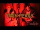 TWIN PEAKS Ukulele Tutorial Cover ТВИН ПИКС на Укулеле Видеоурок Кавер