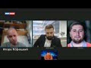Видеоконференция: Геополитика. Игорь Корецкий, Дмитрий Егорченков и Саркис Цату...