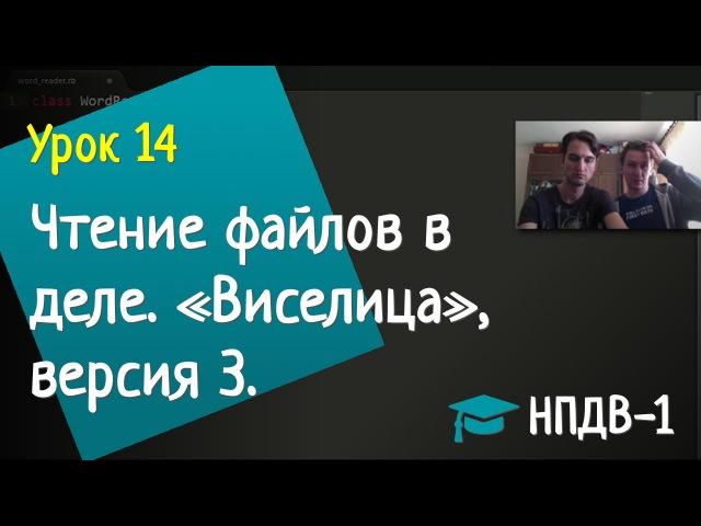 """Урок 14 Файлы в реальной программе Игра Виселица"""" версия 3"""