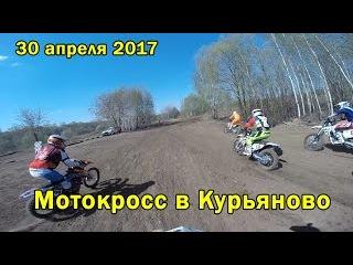 30 апреля 2017 - Мотокросс в Курьяново