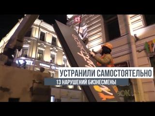 На Невском проспекте под покровом ночи демонтировали незаконную рекламу