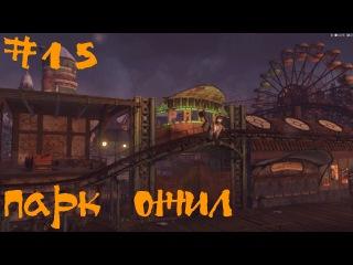Syberia 3 (Сибирь 3) Прохождение | Парк ожил | #15