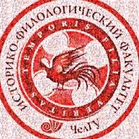 Логотип Историко-филологический факультет ЧелГУ
