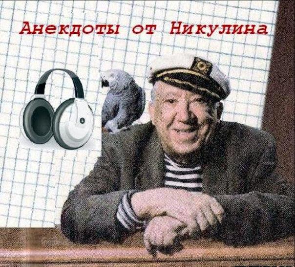 Юрий Никулин Рассказывает Анекдоты Видео Смотреть