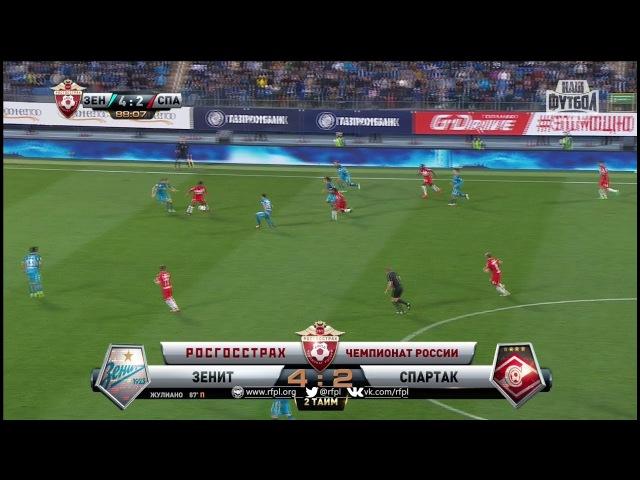 Футбол РФПЛ 9 й тур Зенит Спартак 4 2 87' Виктор Жулиано Пенальти