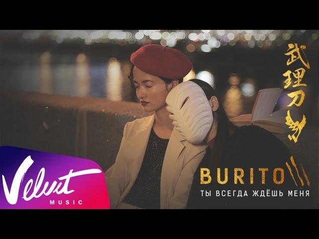 Burito - Ты всегда ждёшь меня