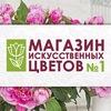 Магазин искусственных цветов №1