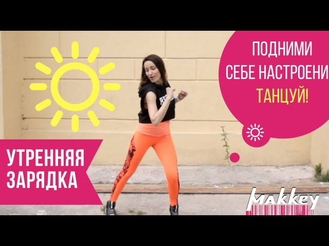 Танцевальная 3-х минутная утренняя зарядка с Натали Маккей