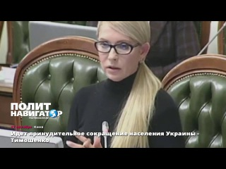 Идет принудительное сокращение населения Украины - Тимошенко