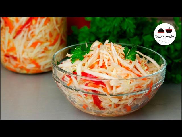 Маринованная капуста БЫСТРАЯ Вкусный салат на каждый день Pickled Cabbage Fast