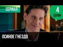 ▶️ Осиное гнездо 4 серия - Мелодрама Русские мелодрамы