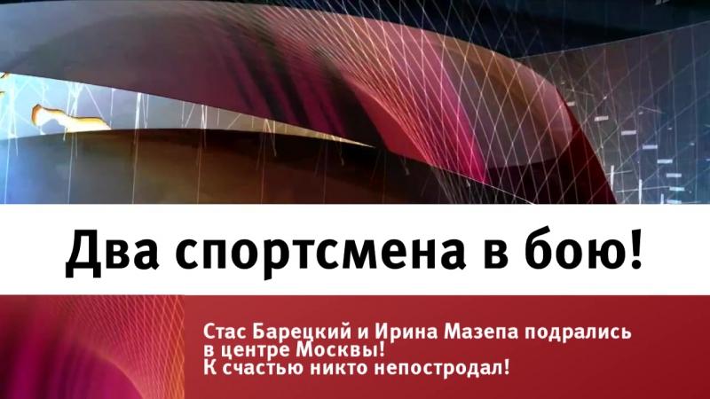 СТАС БАРЕЦКИЙ НОВОСТИ ЧАСА 24