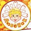 """Детский центр развития """"Любёнок"""" (г.Самара)"""