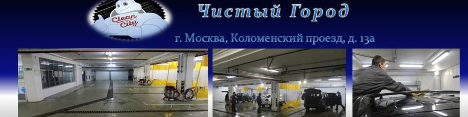 Автомойка CleanCity | ВКонтакте