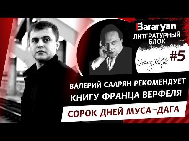 Валерий Саарян рекомендует книгу Франца Верфеля Сорок дней Муса Дага