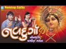 Navratri Songs Navdurga ||Non Stop Gujarati Garba ||Mital Gadhvi Garba ||Jay Adhya Shakti