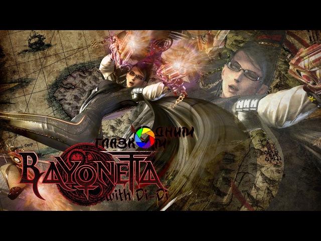 ОДНИМ ГЛАЗКОМ Bayonetta | 1 - Слэшерные танцы |16 [PC]