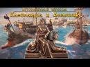 Клеопатра и Антоний Власть во имя любви рус Исторические личности