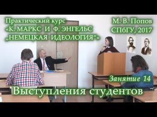 К.Маркс и Ф.Энгельс «Немецкая идеология» (2017). 14. Выступления студентов.