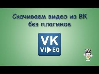 """Скачиваем видео из """"Вконтакте"""" без плагинов и посторонних программ."""