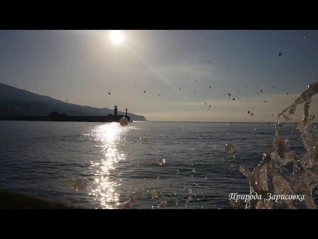 МОРЕ | ЯЛТА | ЗВУКИ ВОЛН | Морской Прибой | Природ Зарисовки | релакс | Для Души ~ 🌊