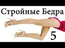 Упражнения для ног и ягодиц Стройные бедра и упругие ягодицы 5 BODYTRANSFORMING