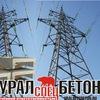 ООО «Уралспецбетон» - железобетонные изделия