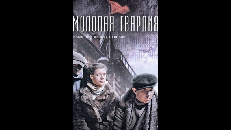Молодая гвардия 2015 Серия 12